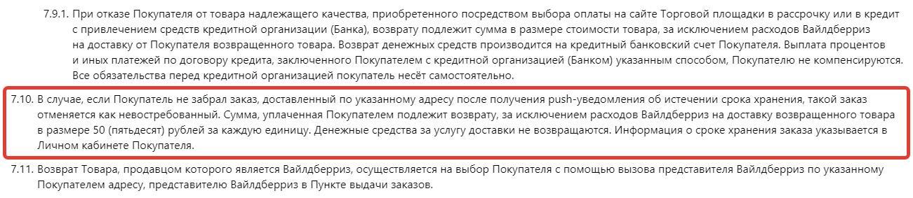 50 рублей за возврат на вайлдберриз